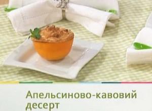 Апельсиново-кофейный-десерт-от-Аниты-Луценко